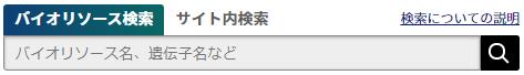 「バイオリソース検索」タブがアクティブの画像