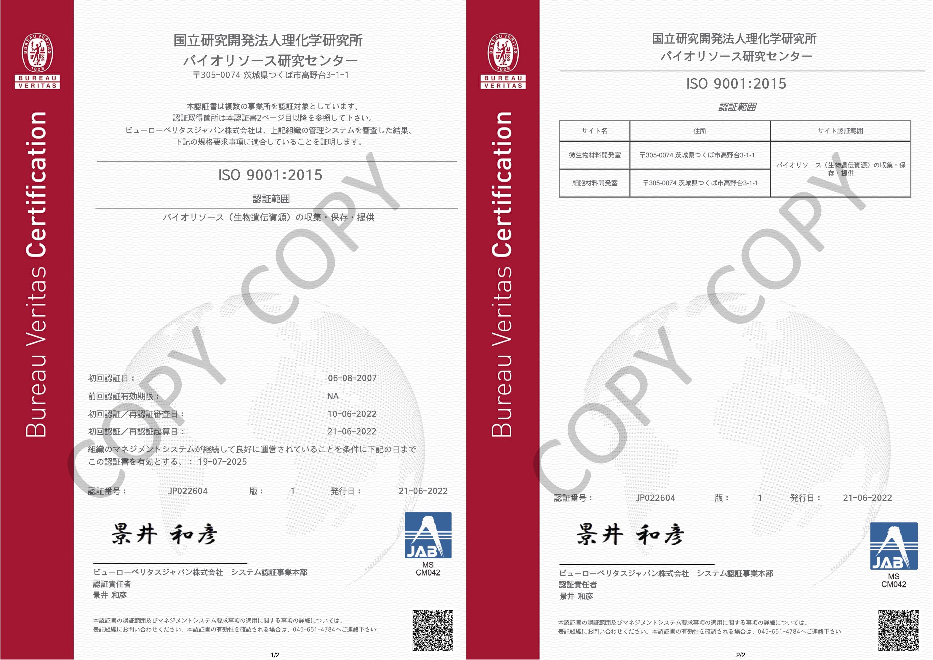 ISO_Certificate_J