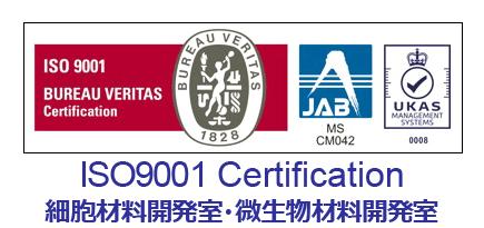 ISO9001 Certification 細胞材料開発室・微生物材料開発室