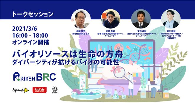 理研BRC20周年記念イベント