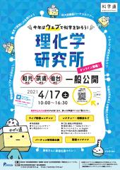 2021年度一般公開 〜和光地区・筑波地区・仙台地区〜 パンフレット(PDF)
