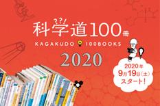 科学道100冊2020 のお知らせ
