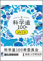 科学道100冊ジュニア